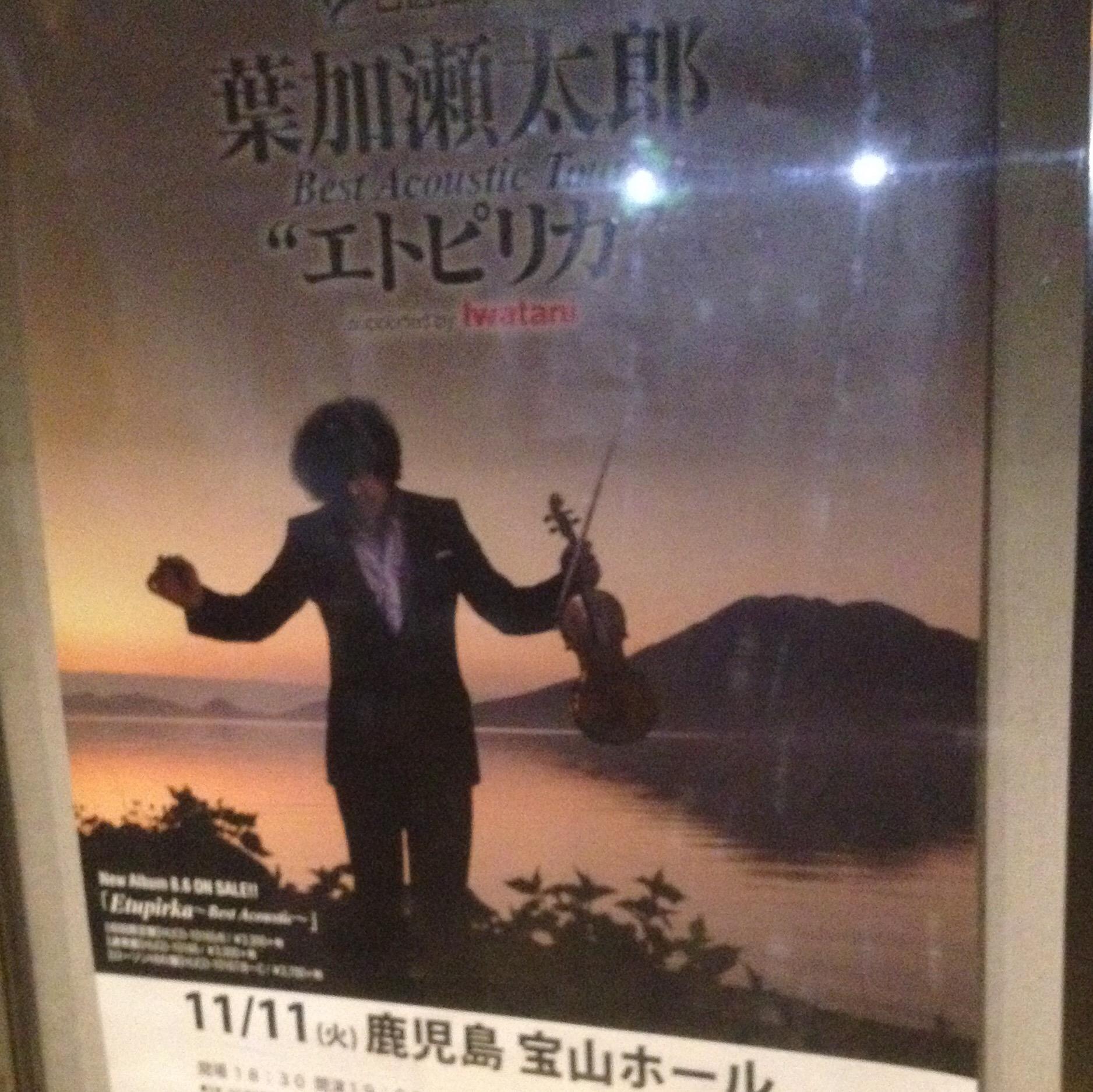 葉加瀬太郎のコンサート感想!握手の時にちょっと勇気を出してやってみたこと【鹿児島2014.11.11】