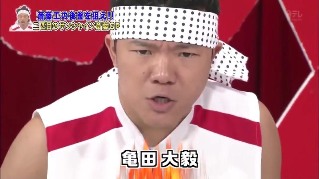 【ガキ使】サンシャイン斎藤GPで魅せたサンシャイン亀田の漢気!