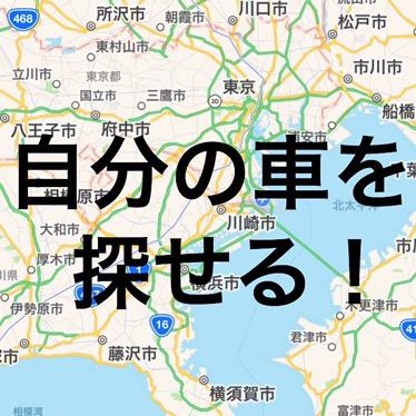【超便利】iPhoneのアプリ「マップ」で自分の車の駐車位置が分かる!
