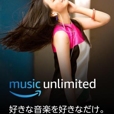 【レビュー】Amazon Music Unlimitedの感想!とにかく料金が安い!洋楽・邦楽のラインナップも。