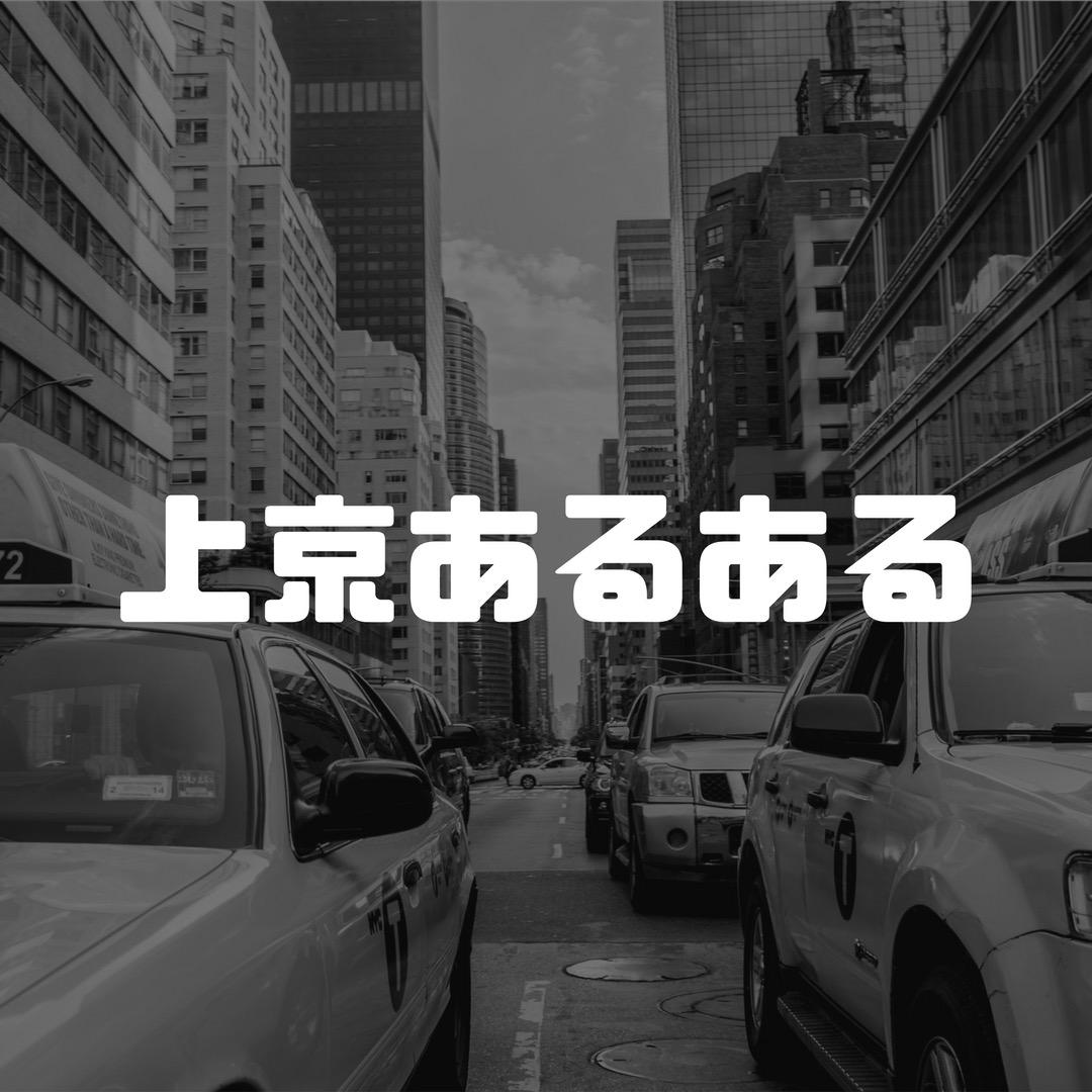 【上京あるある】地方出身者の僕が神奈川の一人暮らしで体験したカルチャーショックを紹介