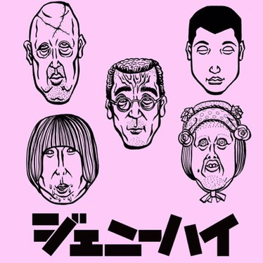 『ジェニーハイ』がクソ面白いバンドなので紹介します。メンバーが奇天烈すぎるのに曲はマジでかっこいい!