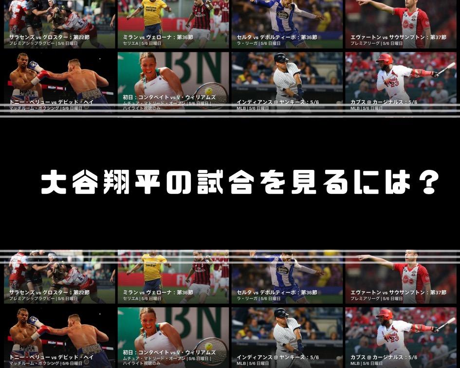 【DAZN(ダゾーン)】海外の日本人サッカー選手・野球選手の試合を思う存分観れる!視聴方法・料金まとめ