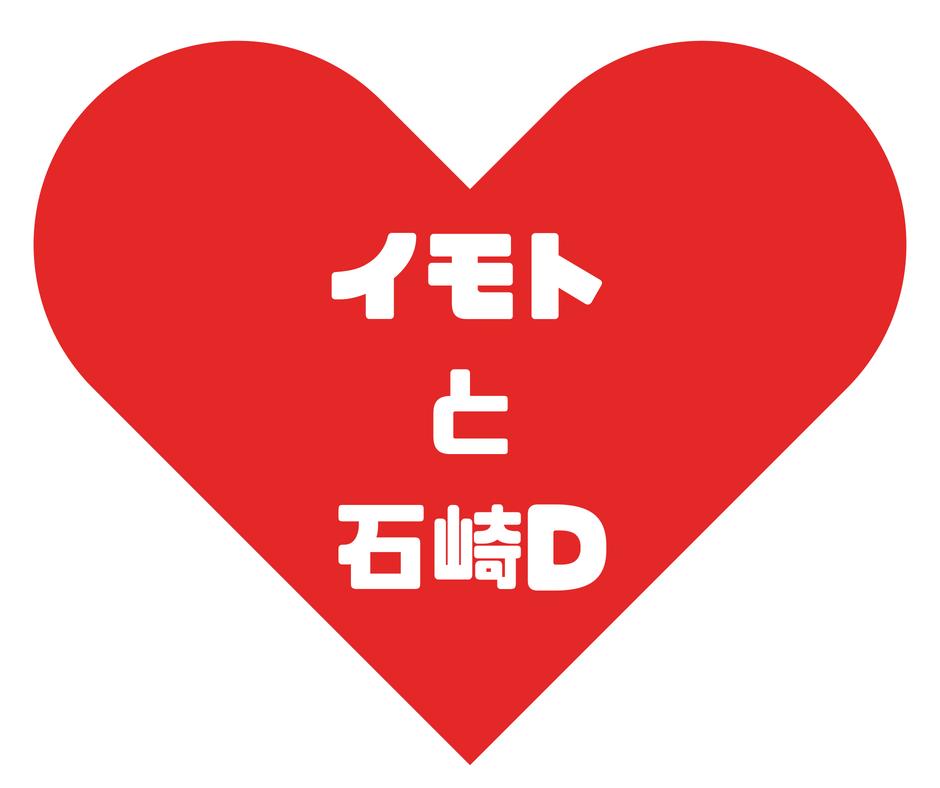 【イッテQ】イモトが石崎Dに公開プロポーズ!ついに結婚か!?