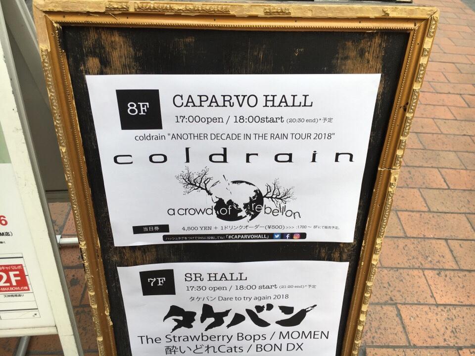 【鹿児島2018.07.15】coldrainのライブ感想&セトリ!初参戦!エゲツないくらいかっこよかった!!