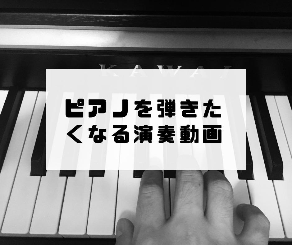 お気に入りのピアノ曲おすすめ演奏動画27選【モチベーションUP・弾きたい曲探し】