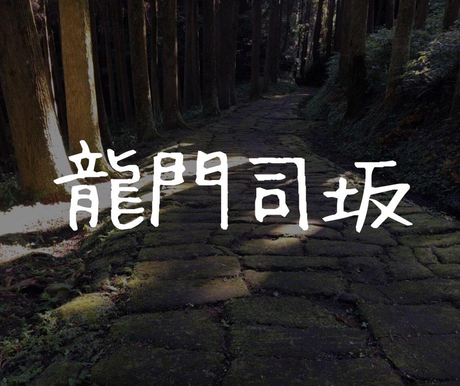 【龍門司坂】思わず『拙者』と言いたくなる郷愁的な石畳の古道!龍門滝・高倉展望台も同時に巡る