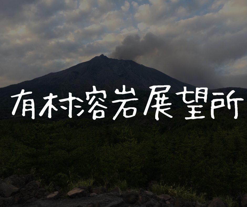 【有村溶岩展望所】桜島がめちゃくちゃ近い絶景の展望所