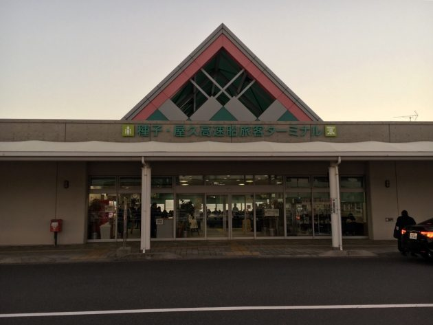 種子・屋久高速船ターミナル