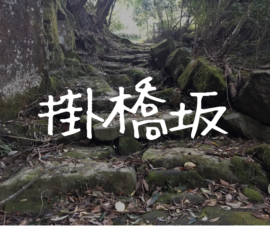 【掛橋坂】龍門司坂とは一味違う野性味溢れる古道