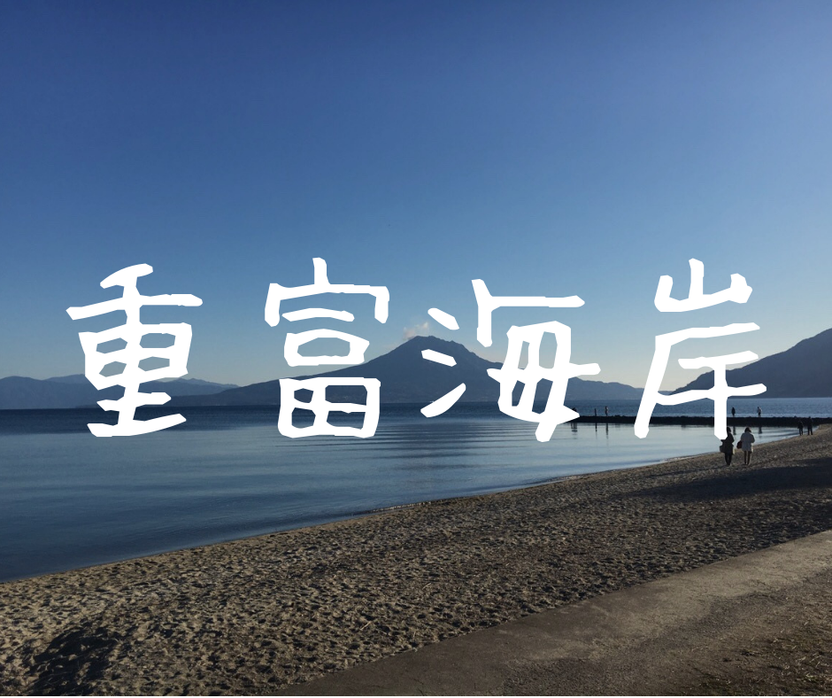 【西郷どん|重富海岸】白砂青松と雄大な桜島が望める絶景の海岸【姶良市平松】