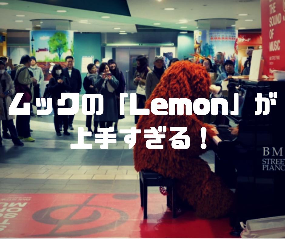 【ドッキリ】ムックがピアノで『Lemon』を弾いてる動画が上手すぎる件。