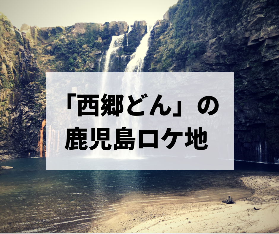 【総集編】大河ドラマ『西郷どん』のロケ地巡りまとめ!
