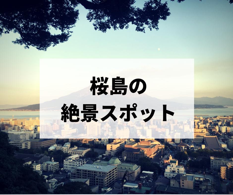 桜島の絶景スポット17選!綺麗に見えるオススメの場所(展望所・観光地)を紹介