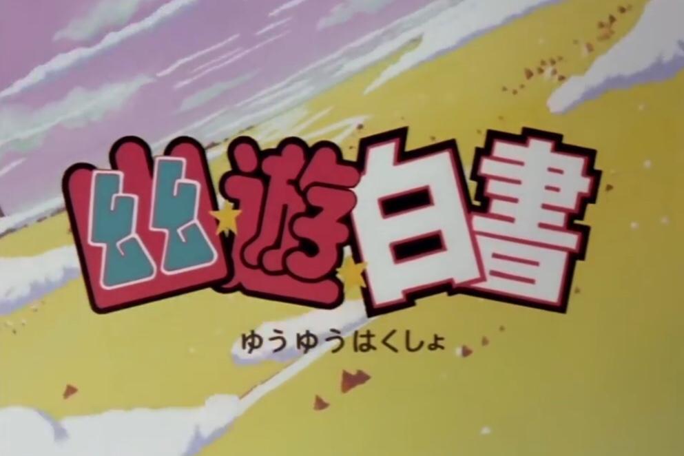 幽遊白書のアニメを全話無料で見れる動画配信サービスを紹介