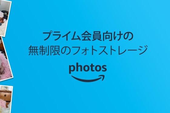 【超便利】Amazon Photos(アマゾンフォト)の使い方を紹介!写真を無制限にアップロードできる神サービス