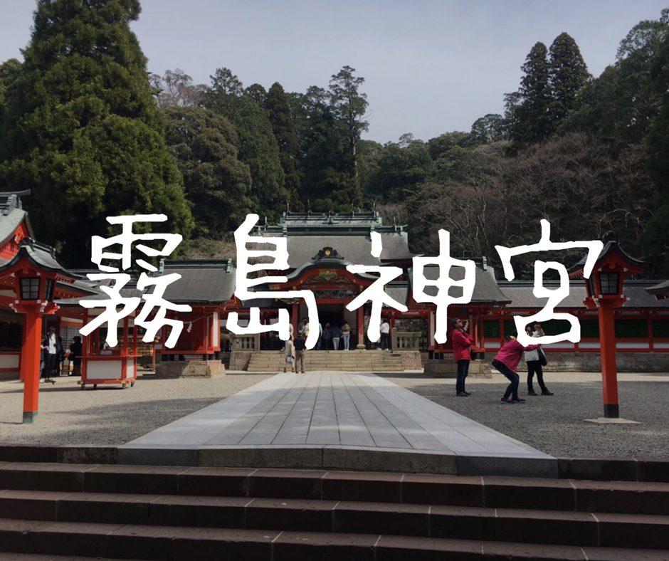 【霧島神宮】九州屈指のパワースポットを巡る!御朱印の貰い方も紹介