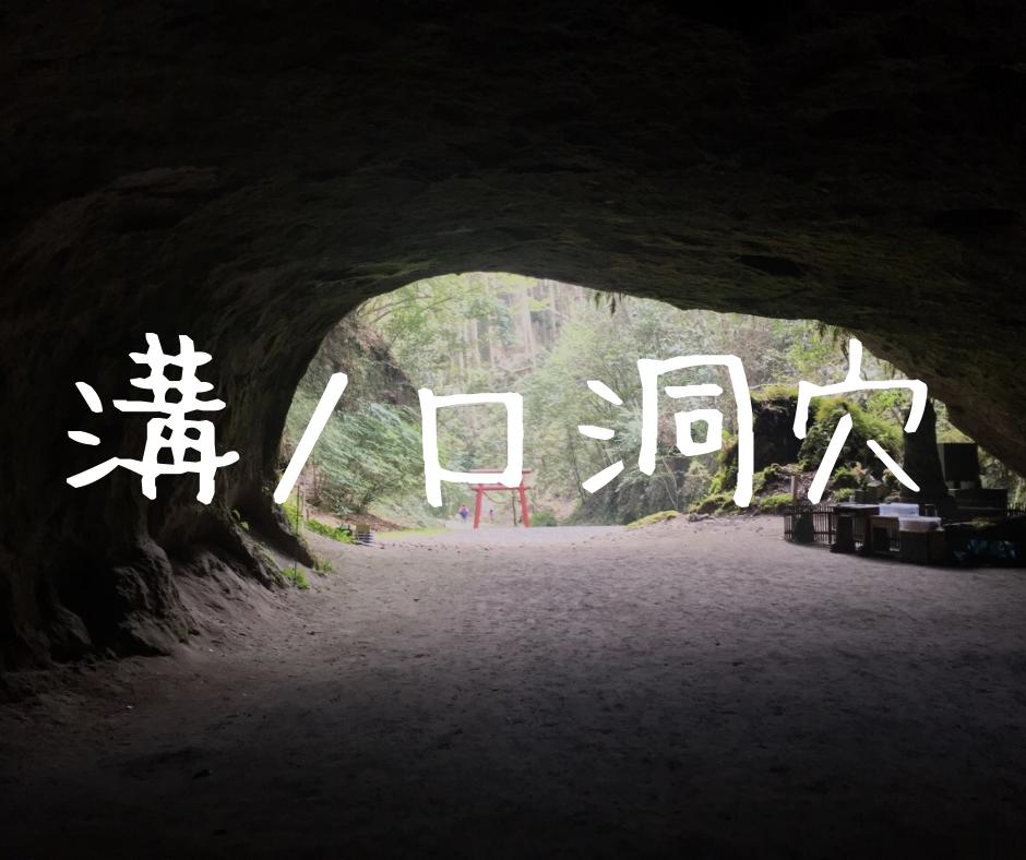 【溝ノ口洞穴】あまり知られていない神秘的なパワースポット!ももクロ効果で知名度UP