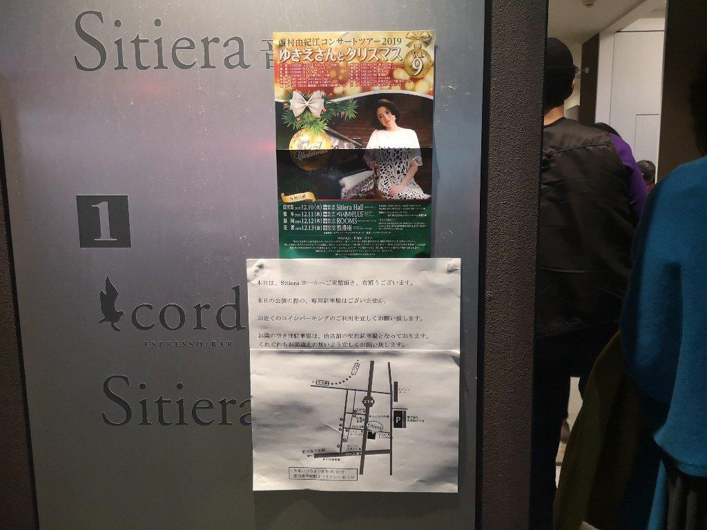 【鹿児島2019.12.10】西村由紀江のコンサート感想&セトリ!アットホームな会場で抜群の演奏を聞かせてもらいました。