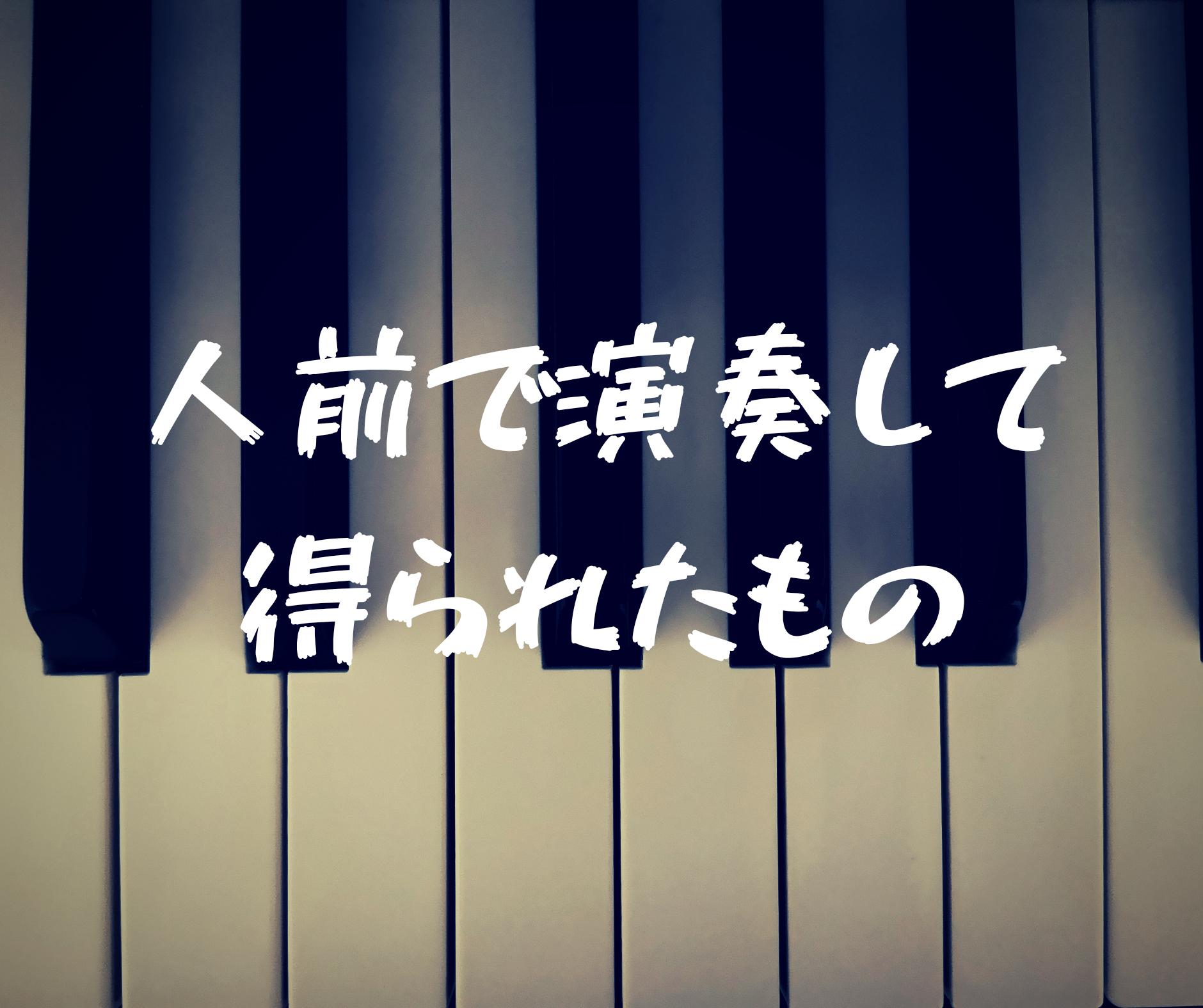 【大人からのピアノ】人前で演奏する発表会やピティナ・ステップで得られたもの
