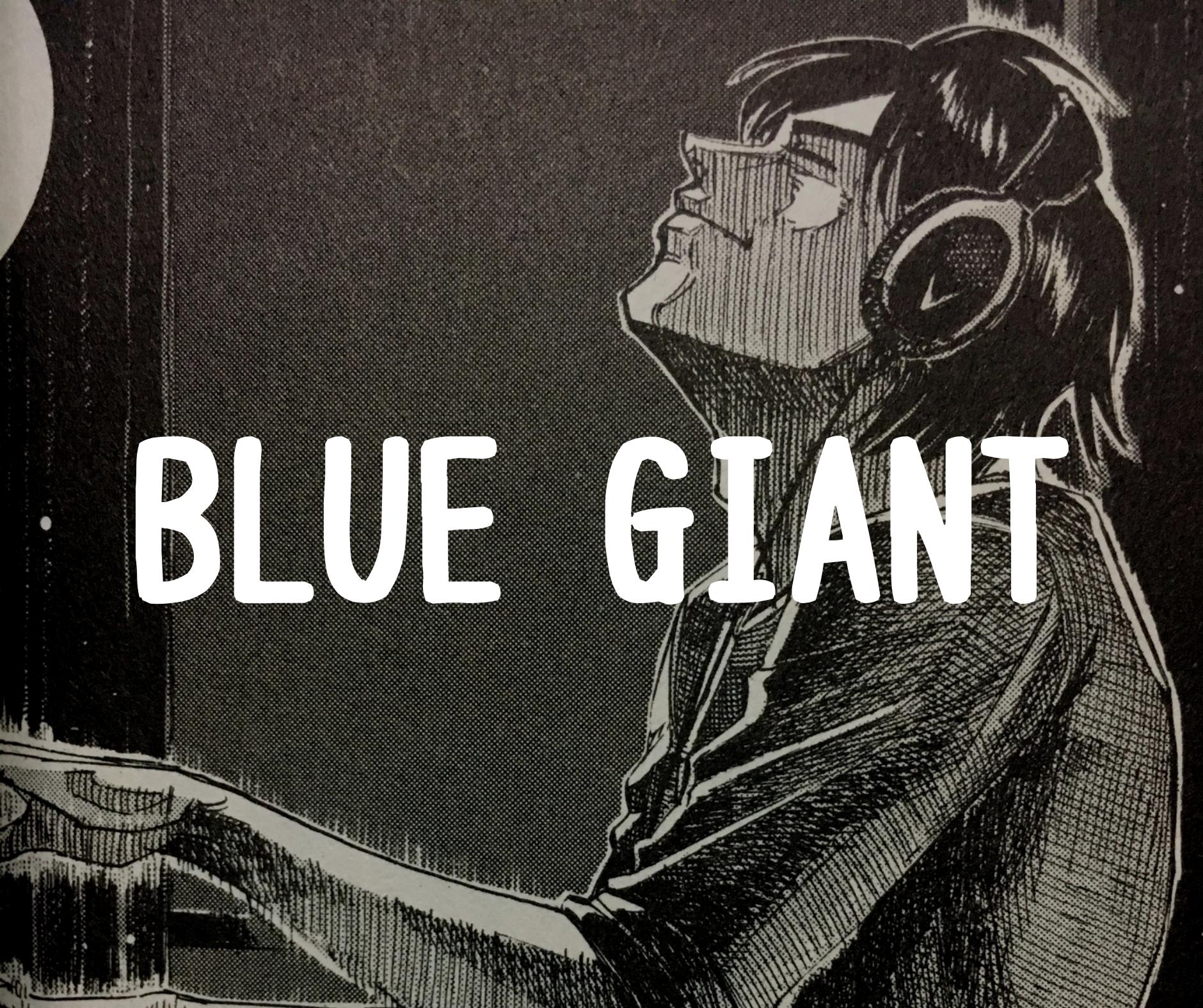 『BLUE GIANT(ブルージャイアント)』がマジで面白い!まず10巻まで読めば必ずハマる!