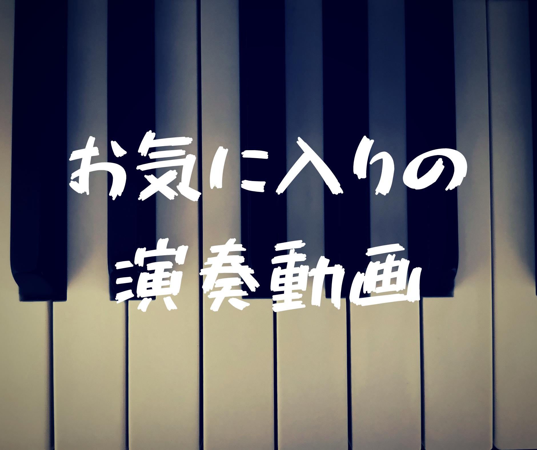 お気に入りのピアノ演奏動画(YouTube)27選【ポップス・ポピュラー】