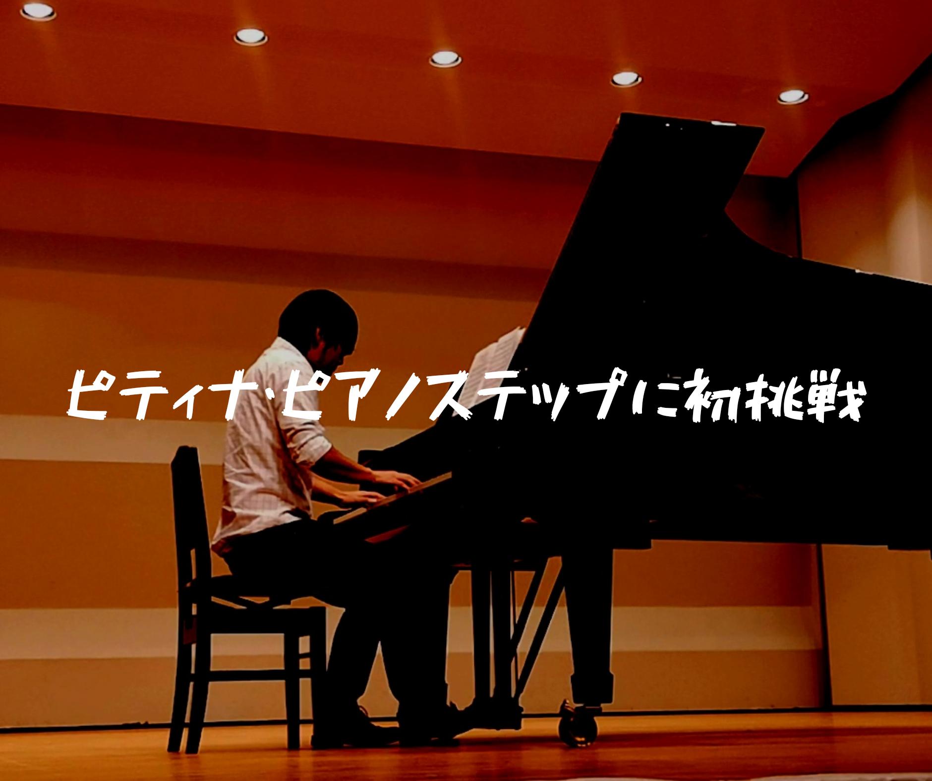 大人からピアノを始めた男がピティナ・ピアノステップに初参加した体験談を語ってみる