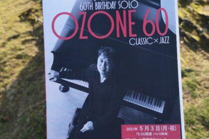 小曽根真『OZONE 60 CLASSIC × JAZZ』コンサートの感想【宮崎県立芸術劇場 2021.05.03.】