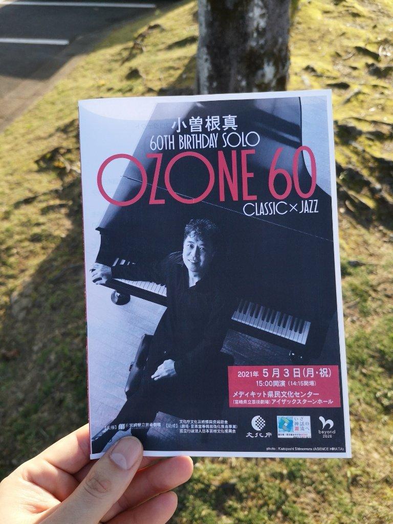 小曽根真『OZONE 60 CLASSIC × JAZZ』コンサートの感想【宮崎県立芸術劇場|2021.05.03.】