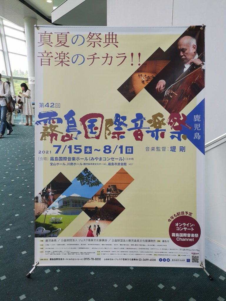 【2021】霧島国際音楽祭『ピアノ!ピアノ!!ピアノ!!!ザ・ベスト・オブ・ショパン』感想【みやまコンセール 2021.07.18.】