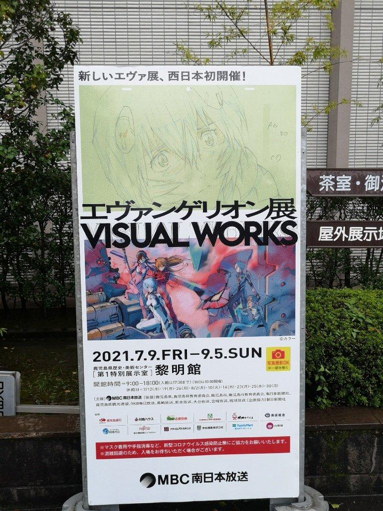【鹿児島】『エヴァンゲリオン展 VISUAL WORKS』の感想【黎明館】